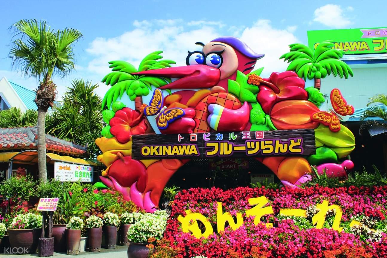 冲绳海洋博公园& 西海岸巴士一日游(那霸出发)